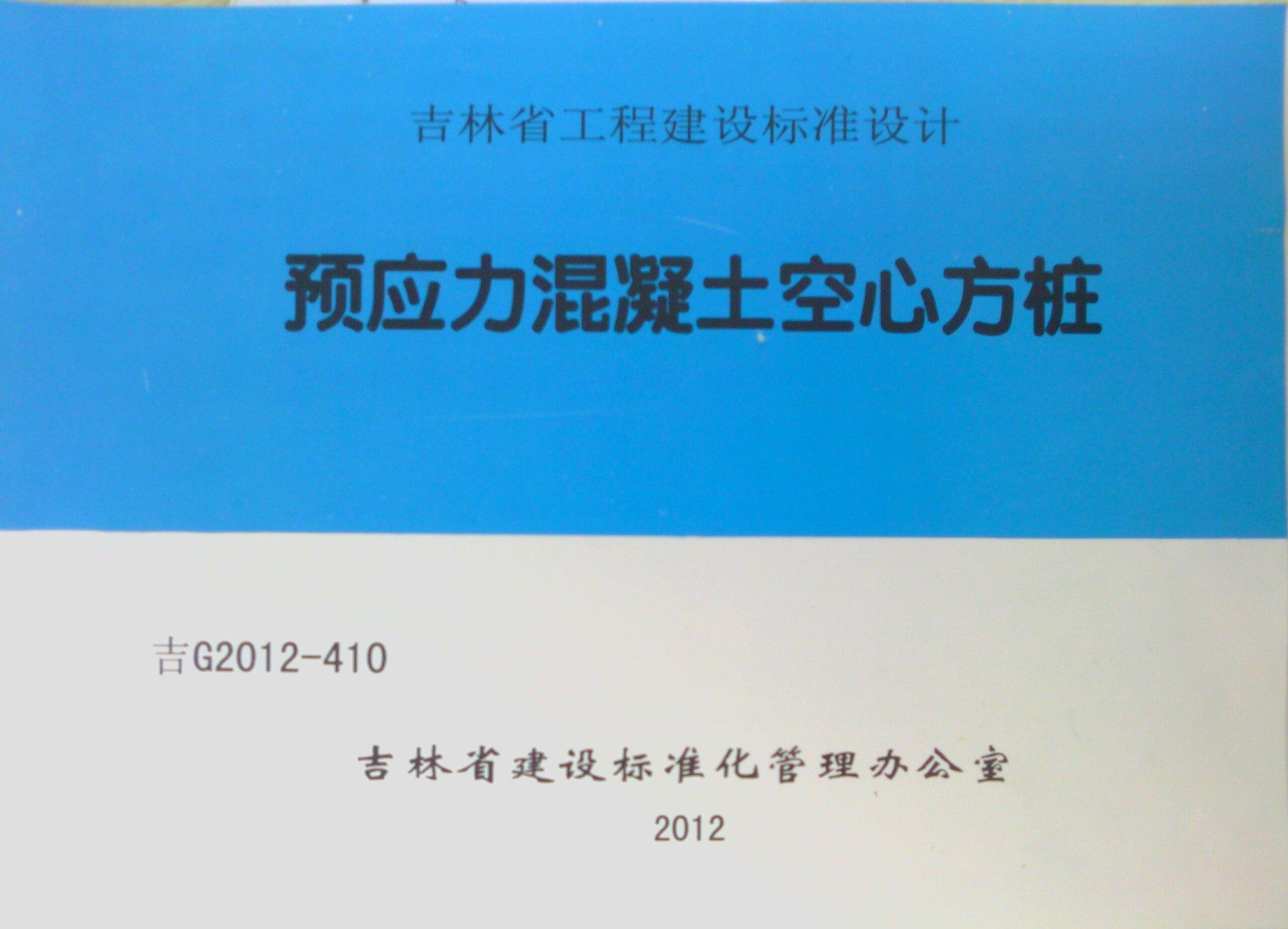 吉林省空心方樁圖集封面.png