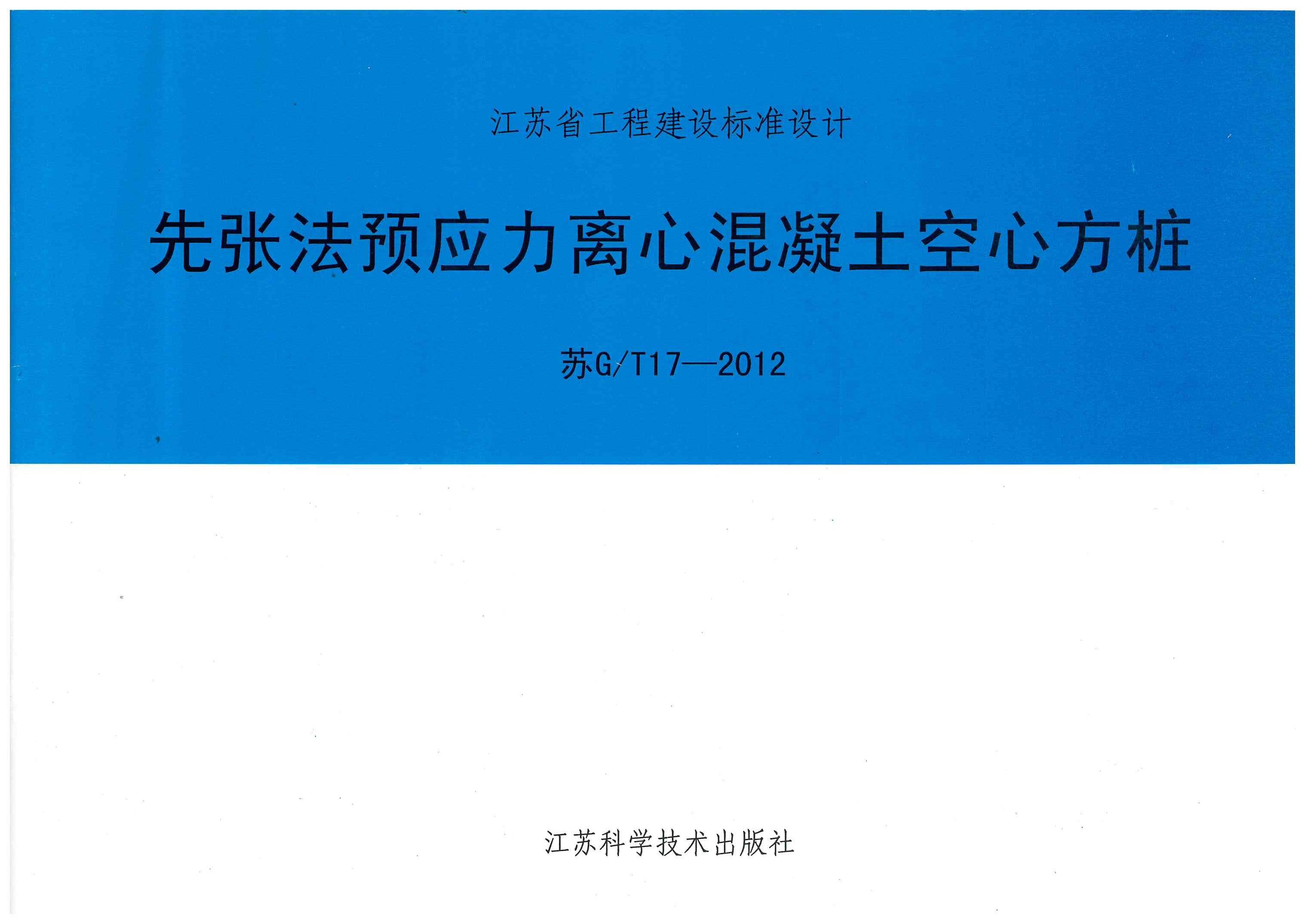 江蘇省空心方樁圖集封面.png