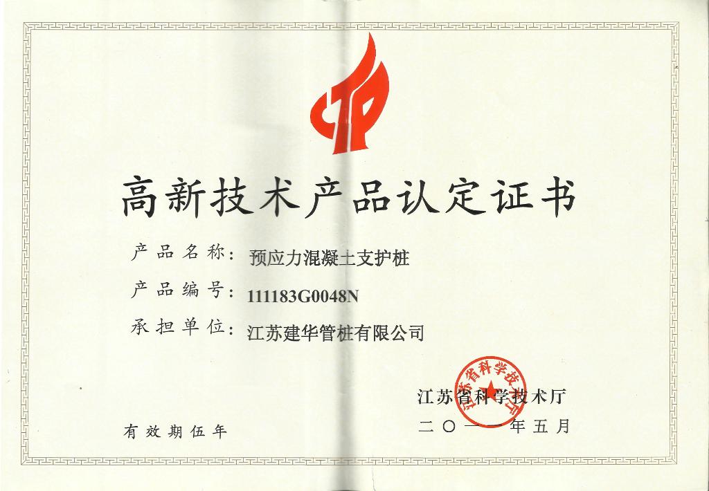 高新技術產品認定證書--支護樁.png