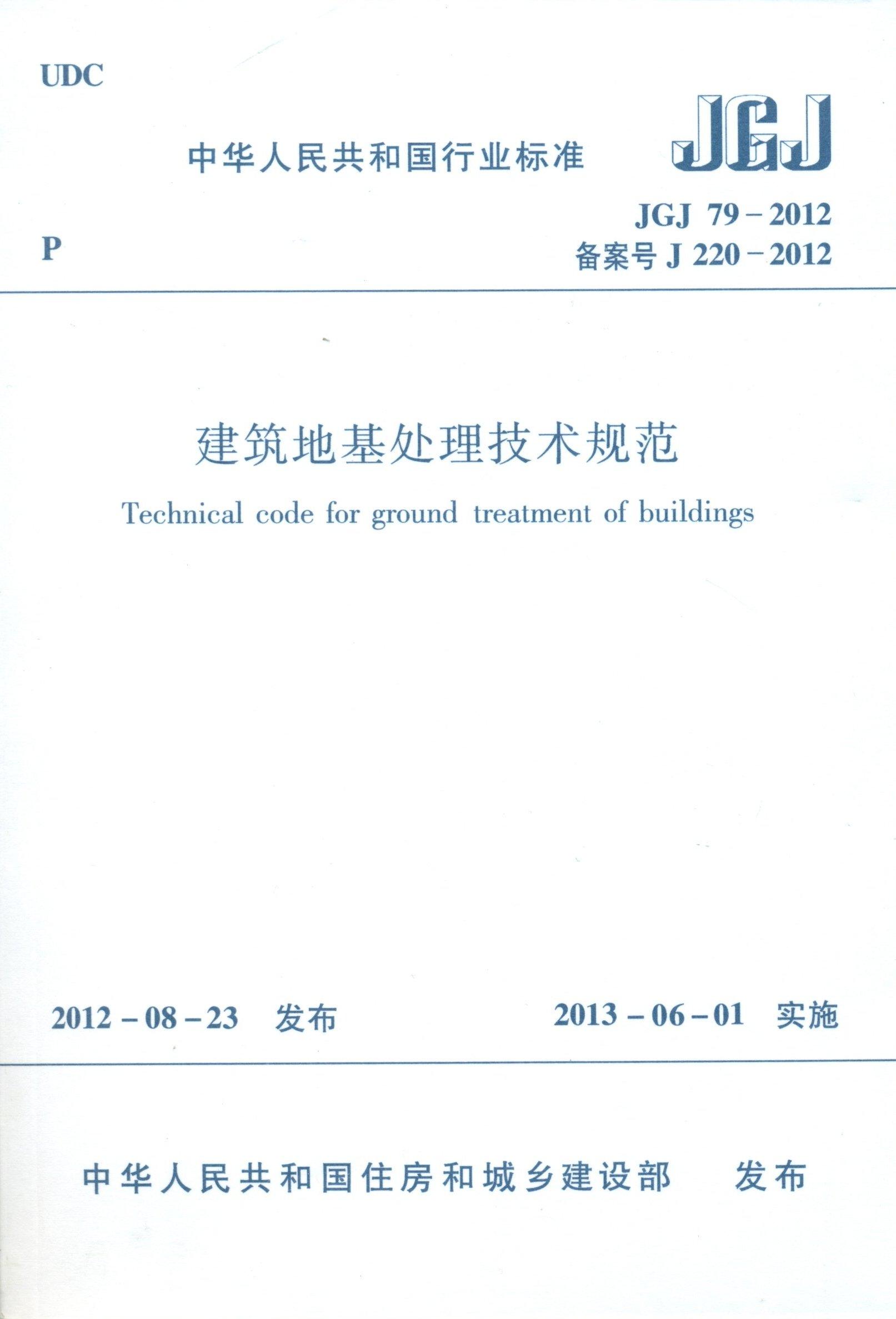 1建筑地基處理技術規范.jpg