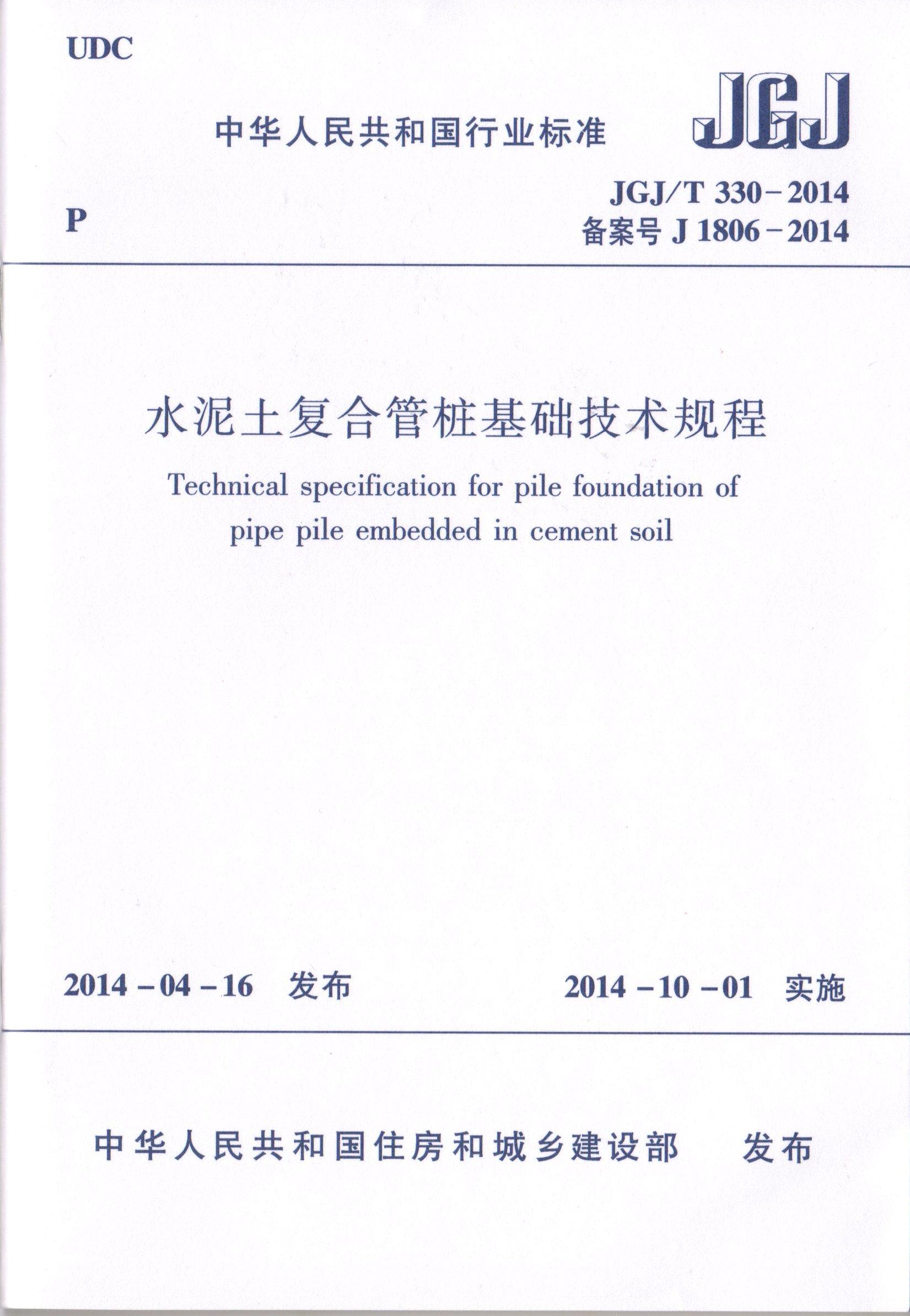 3水泥土復合管樁基礎技術規程.jpg