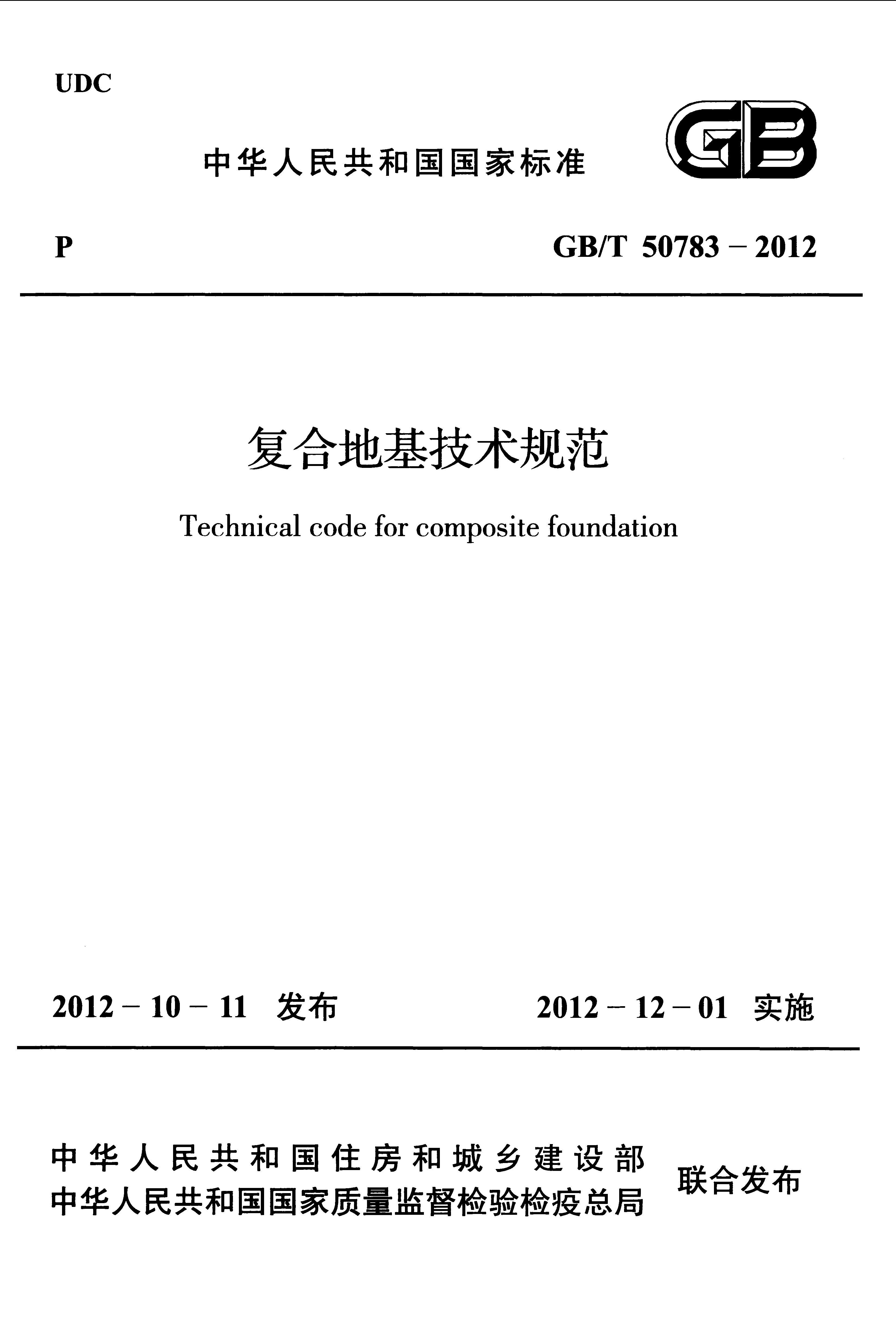 復合地基技術規范.png