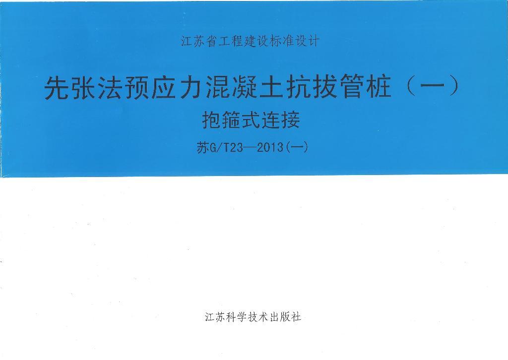 圖5 江蘇省抗拔圖集封面.jpg