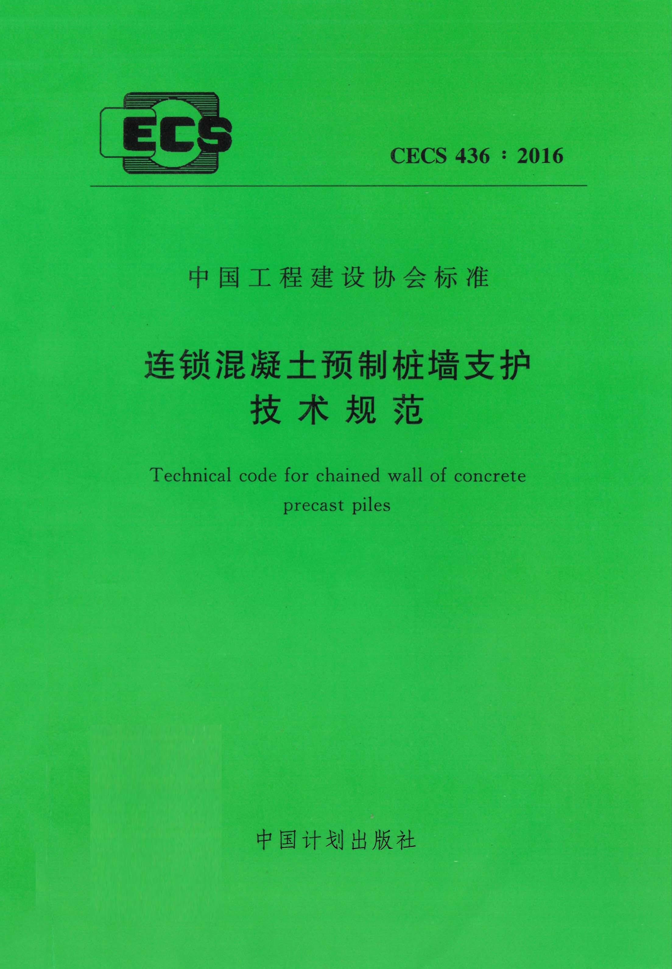 連鎖混凝土預制樁墻支護技術規范.jpg