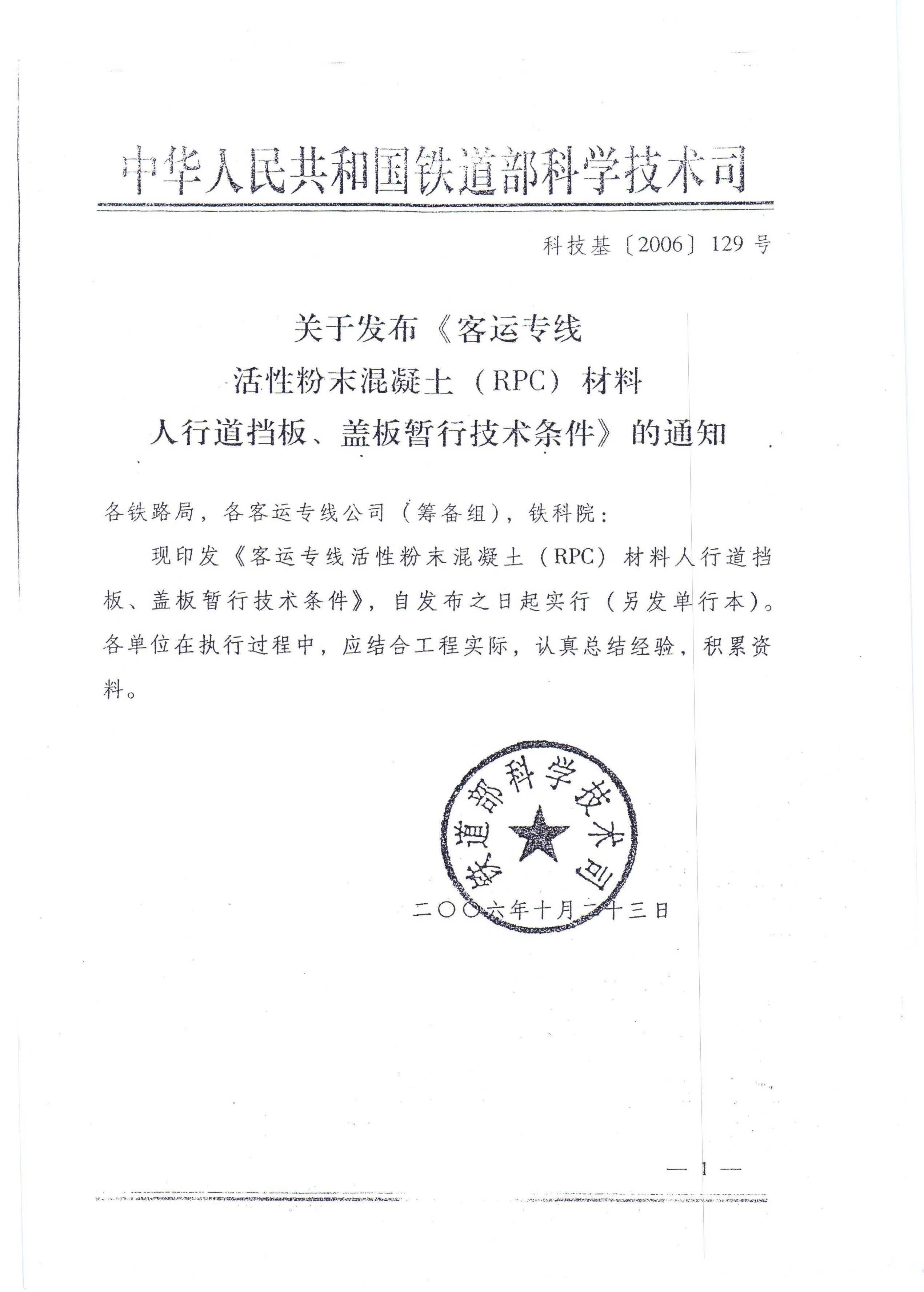 关于发布《客运专线活性粉末混凝土(RPC)材料人行道挡板、盖板暂行技术条件》的通知.jpg