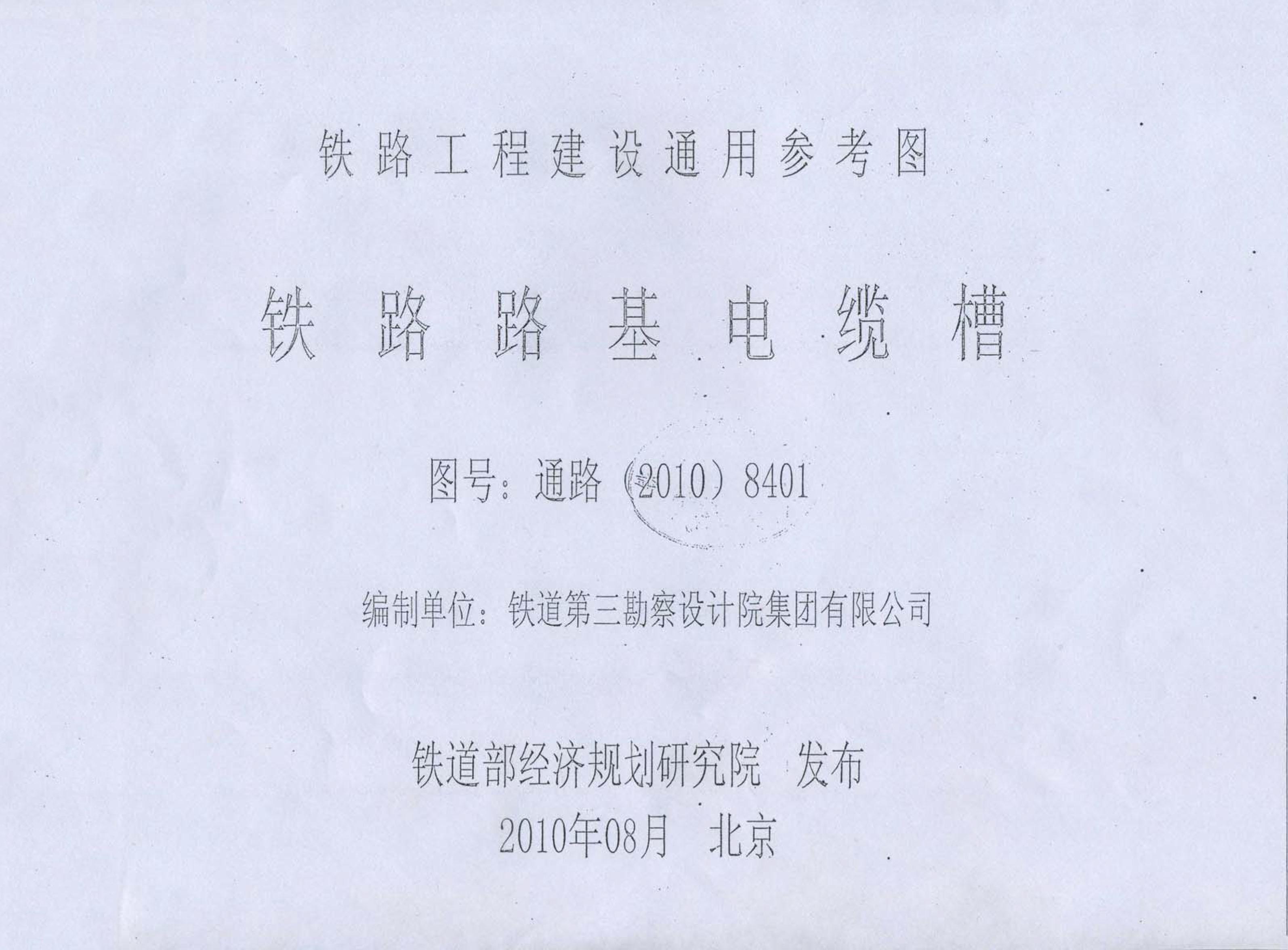 鐵路路基電纜槽通路(2010)8401.jpg